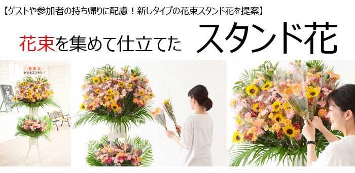 花束スタンド.jpg