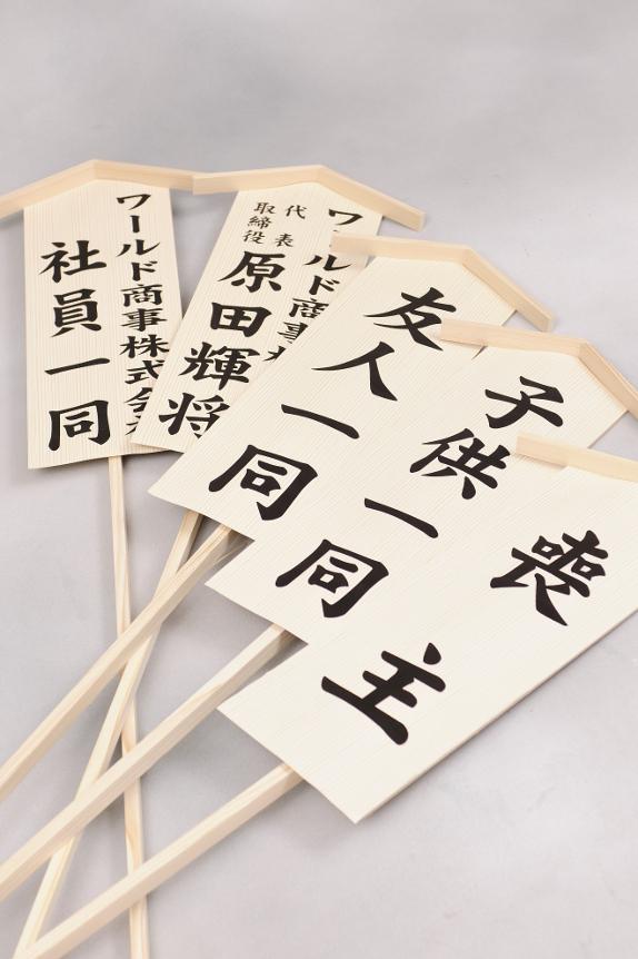 <p>お悔やみ用も木札を無料でお付けしておりますので、贈り主のお名前を記載いたします。<br /> ※斎場によっては名札一覧掲示板で対応する所がございます。<br /> </p>