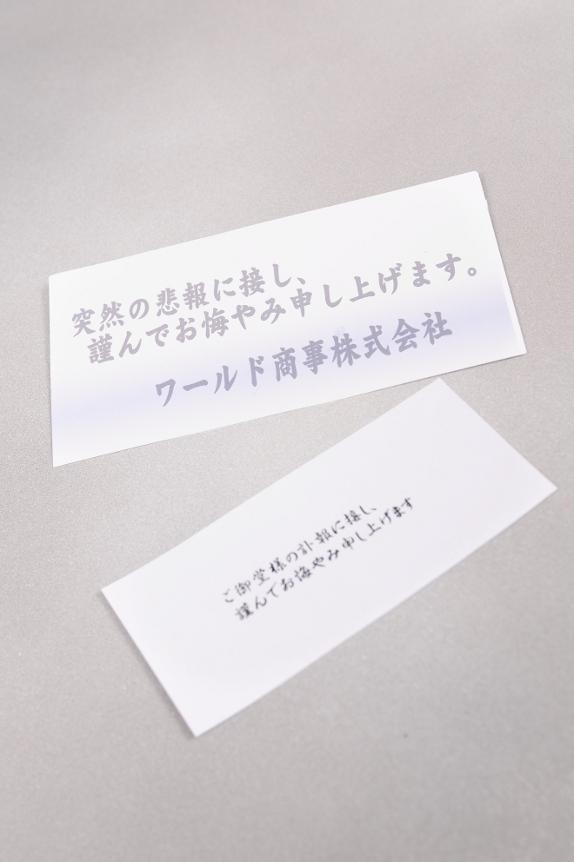 <p>メッセージカードの選択も可能です・・・<br /> ※文書は30文字程度までメッセージの記載が可能です。最後に贈り主のお名前を忘れずに・・・<br /> </p>