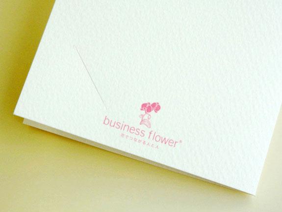<p>裏側にはビジネスフラワーのロゴを刻印したオリジナルの電報になります。</p>