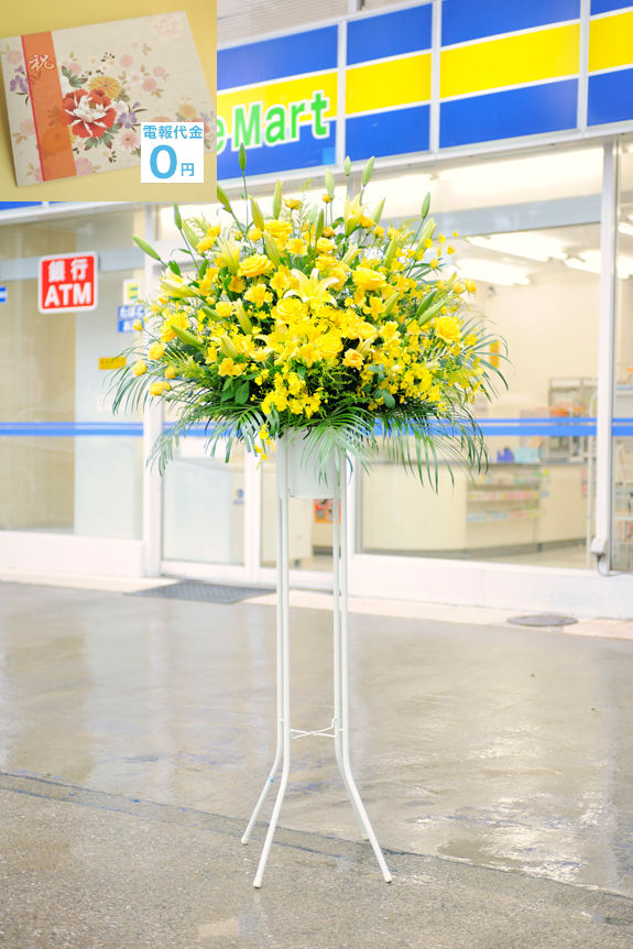 <p>スタンド花(一段・黄色系)は、豪華さ、見栄え、ボリューム感を損なわないように仕立てられた、スタンダードなお祝い花です。</p>