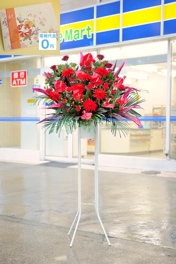 <p>スタンド花(一段・赤系)は、豪華さ、見栄え、ボリューム感を損なわないように仕立てられた、スタンダードなお祝い花です。</p>