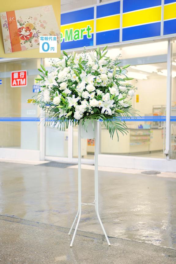 <p>スタンド花(一段・白系)は、清潔感、豪華さ、見栄え、ボリューム感を損なわないように仕立てられた、スタンダードなお祝い花です。</p>