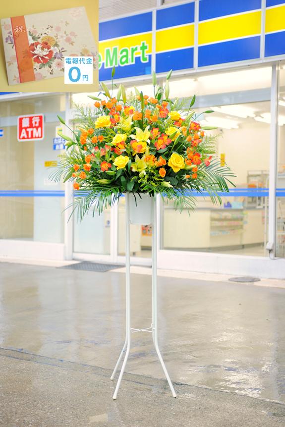 <p>スタンド花(黄色、オレンジ系・2色指定)は、2色の明るい色合いで、豪華さと見栄えを損なわないように仕立てられた人気のお祝い花の一つです。</p>