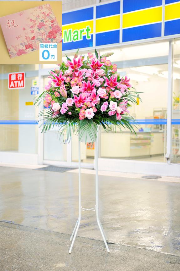 <p>スタンド花(一段・ピンク系)は、豪華さ、見栄え、ボリューム感を損なわないように仕立てられた、スタンダードなお祝い花です。</p>