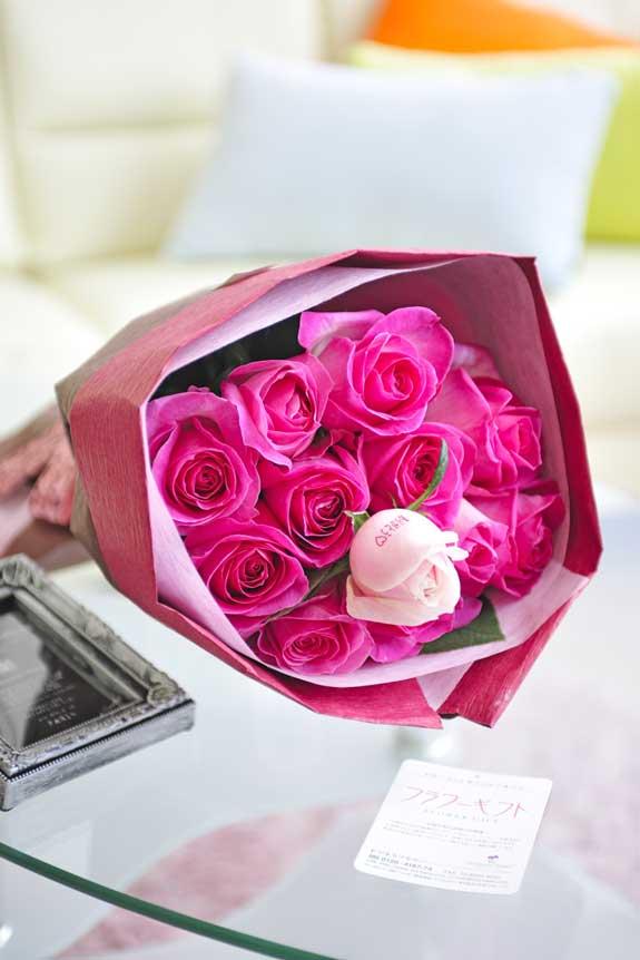 <p>ポップでキュート、誕生日、結婚、長寿、新築、退職などのお祝い事にオススメ、花びらにメッセージ入りのピンクバラの花束・ブーケです。</p>