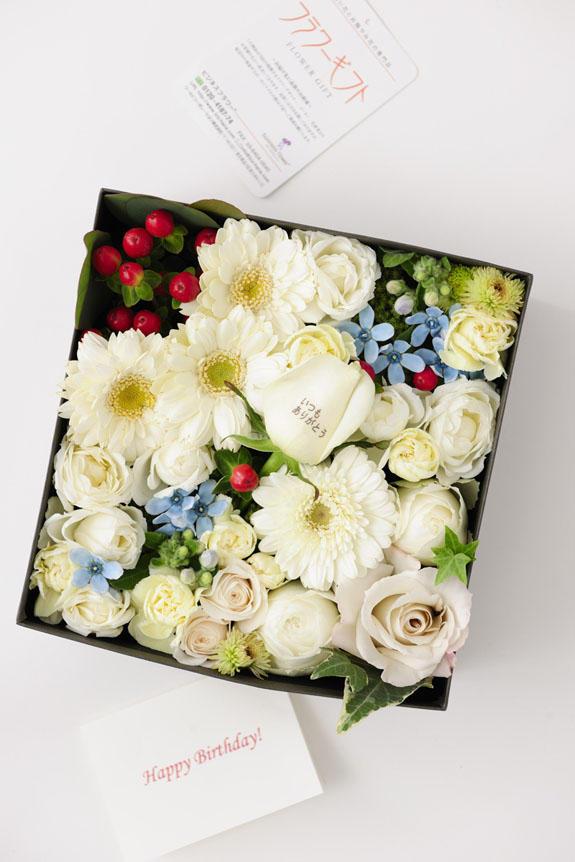 花びらにメッセージ入り、白バラを中心としたボックスフラワーにはメッセージカーが無料で付けられます。