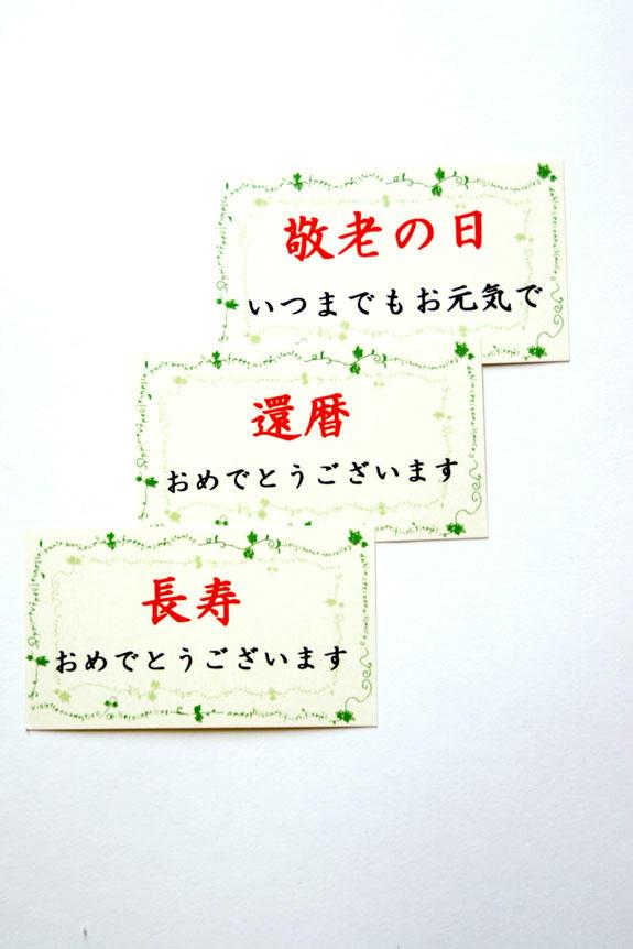 <p>胡喋蘭ミディ 2本立 カララには無料でメッセージカードが付いています。</p>