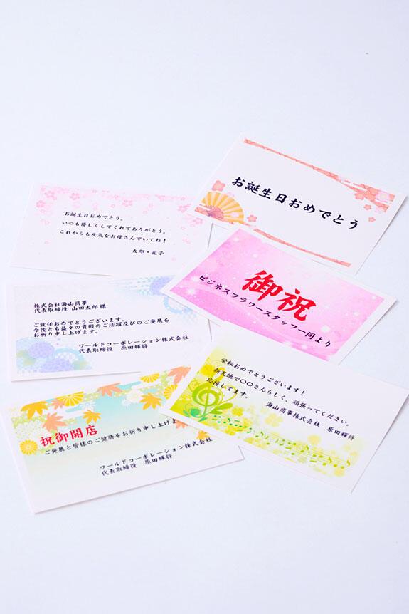<p>メッセージカード(イメージ)</p>