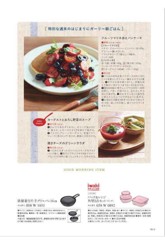 <p>カタログギフト(ミストラル/マロウ)ではレシピと共に調理器具もご用意。</p>