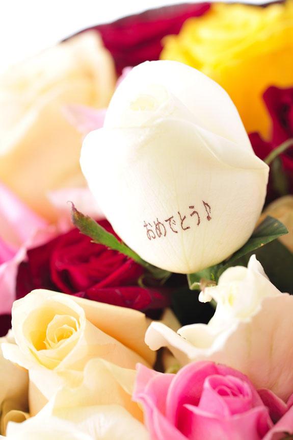 <p>花びら1つに最大10文字程度の文字入れが可能なメッセージフラワー商品です。<br /> (画像はメッセージ入れのイメージとなり、お花の色やフォントなどは異なる場合がございます。)</p>