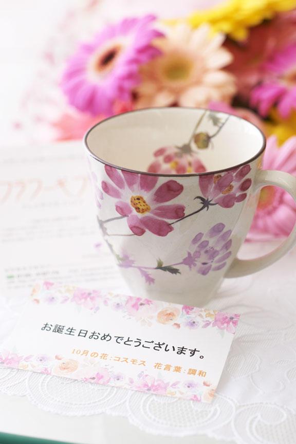 <p>花束とコーヒーカップセットは御祝のギフトにぴったりです。</p>