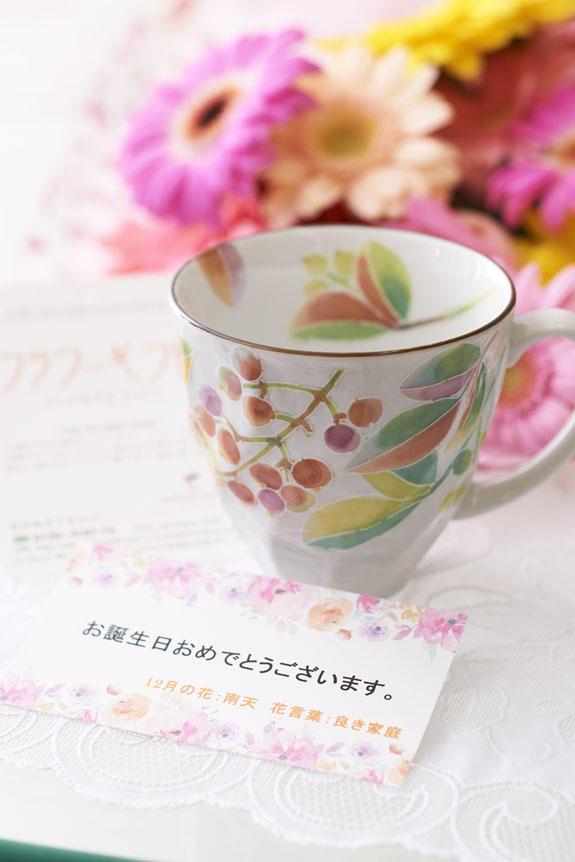 <p>花束とコーヒーカップセットは御祝のギフトにぴったりです。<br /> </p>