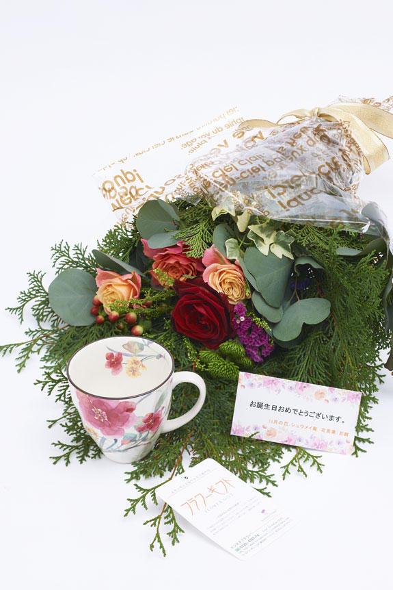 <p>グリーンの花束とコーヒーカップセット(11月の誕生日・記念日用)にはメッセージカードをお付けすることが可能です。</p>