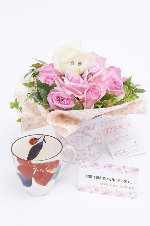 <p>メッセージフラワー(バラのアレンジメントフラワー)とコーヒーカップセット(1月の誕生日・記念日用)にはメッセージカードをお付けすることが可能です。</p>