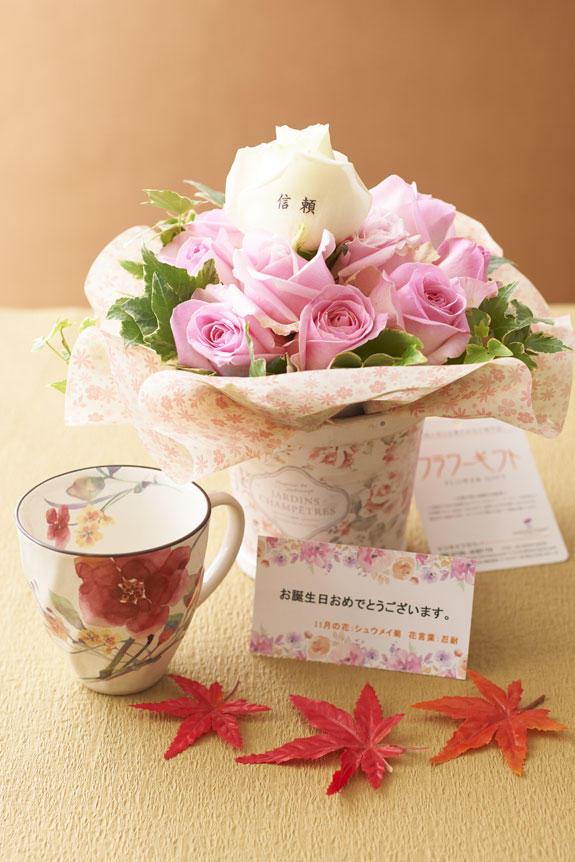 <p>11月を表現したアレンジメントフラワー(バラ)とコーヒーカップセット</p>