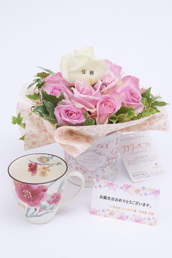 <p>メッセージフラワー(バラのアレンジメントフラワー)とコーヒーカップセット(11月の誕生日・記念日用)にはメッセージカードをお付けすることが可能です。</p>