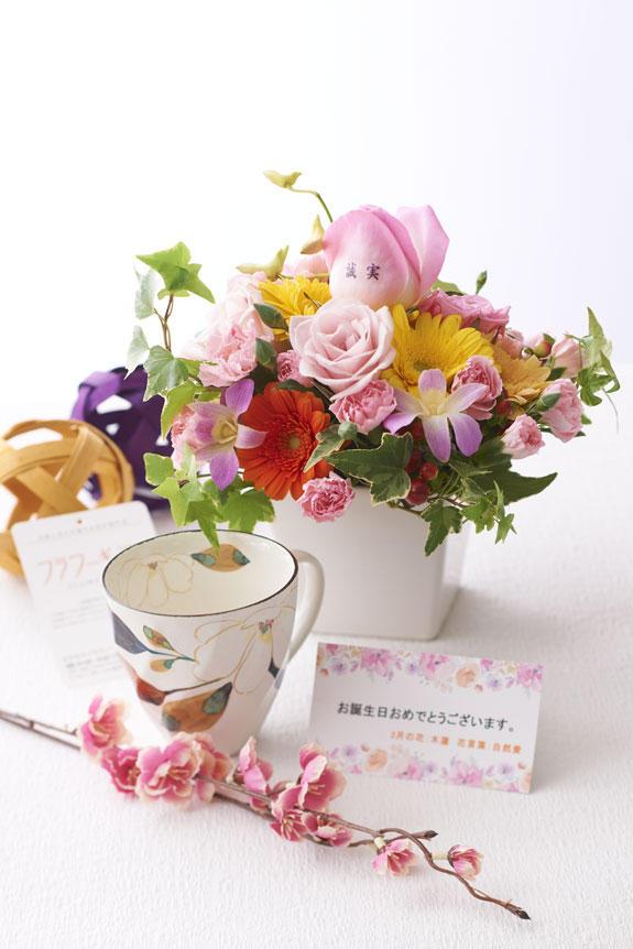<p>2月を表現したアレンジメントフラワー(ガーベラ)とコーヒーカップセット</p>
