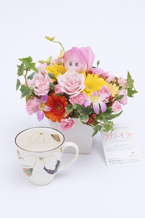<p>メッセージ入りのアレンジメントフラワーと木蓮柄のコーヒーカップのセット</p>