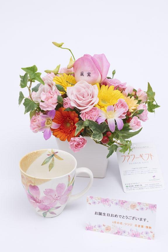 <p>メッセージフラワー(ガーベラのアレンジメントフラワー)とコーヒーカップセット(4月の誕生日・記念日用)にはメッセージカードをお付けすることが可能です。<br /> </p>