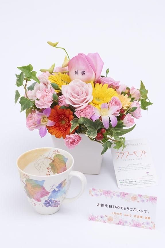 <p>メッセージフラワー(ガーベラのアレンジメントフラワー)とコーヒーカップセット(9月の誕生日・記念日用)にはメッセージカードをお付けすることが可能です。</p>