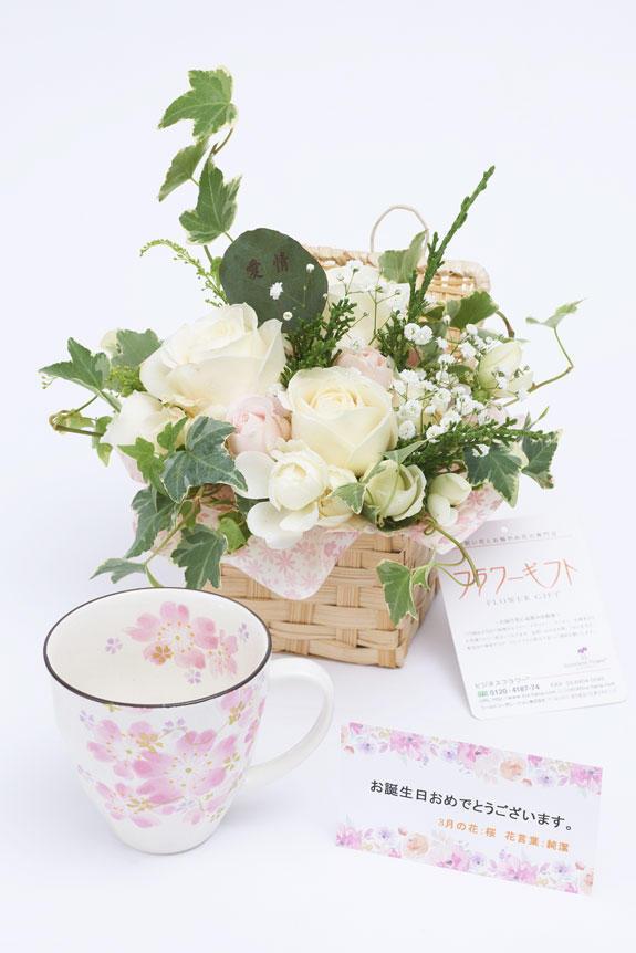 <p>グリーンのアレンジメントフラワーとコーヒーカップセット(3月の誕生日・記念日用)にはメッセージカードをお付けすることが可能です。</p>