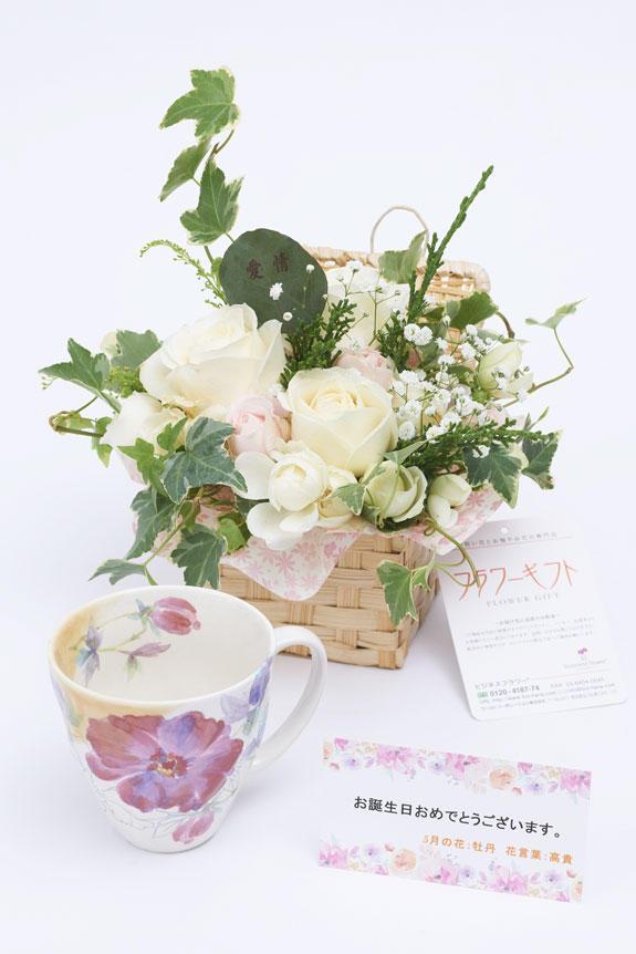 <p>グリーンのアレンジメントフラワーとコーヒーカップセット(5月の誕生日・記念日用)にはメッセージカードをお付けすることが可能です。</p>