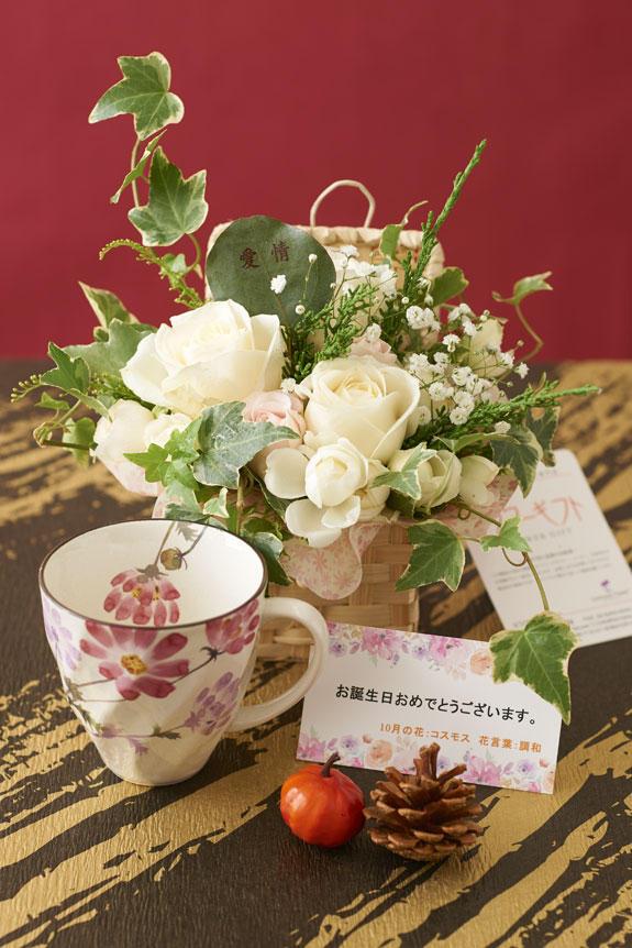 <p>10月を表現したアレンジメントフラワー(グリーンとバラ)とコーヒーカップセット</p>