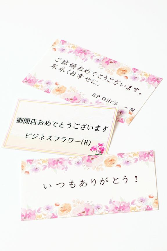 <p>メッセージカードを無料で付けることが可能な壺花(つぼばな)</p>