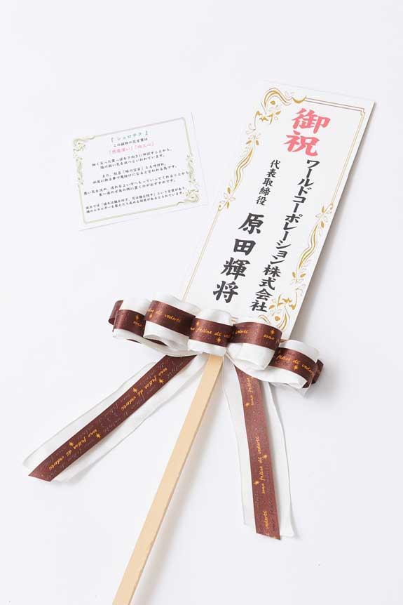 <p>統一デザインの「立札(メッセージカード)」&「花言葉カード」、欧州から輸入したワンポイント「装飾リボン」の一例(イメージ)</p>