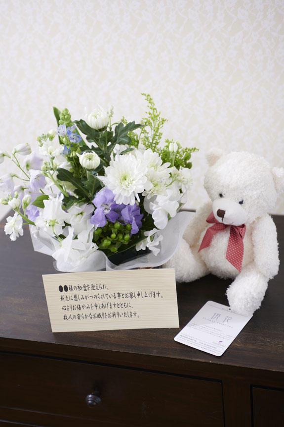 <p>供花アレンジメントフラワー、愛くるしいクマのぬいぐるみ、メッセージカードの供花ギフトセット</p>