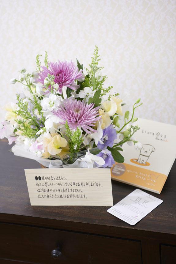 <p>供花アレンジメントフラワー、絵本「いつでも会える」、メッセージカードの供花ギフトセット</p>