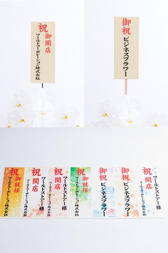 <p>上段左:通常立札(無料)、上段右:木製立札(有料)、下段:季節の柄札(無料)</p>