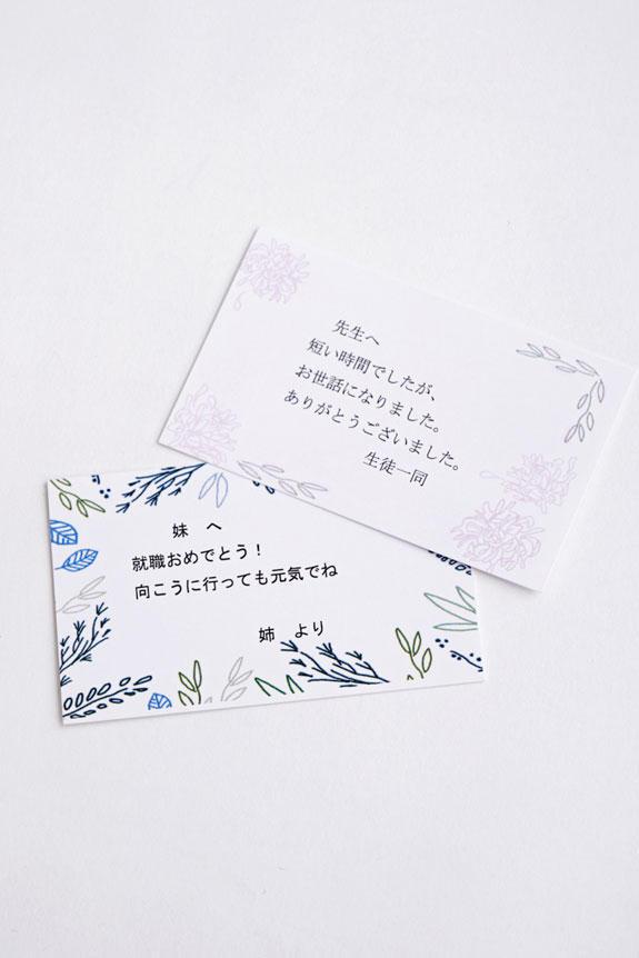 <p>ドライフラワーフレームにはデザインメッセージカードが無料で付いています。お届け先様に気持ちを文字で伝えることが可能です。</p>