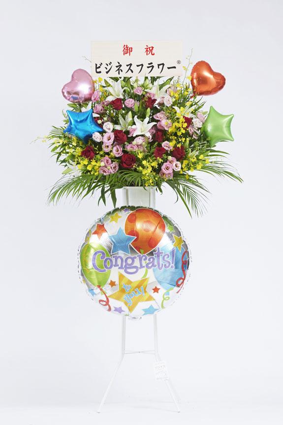 <p>「Congrats」のバルーンが目立つ、開店祝いや開業祝い、誕生日祝い、公演祝いにお薦めのスタンド花です。</p>