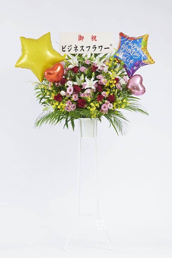 <p>「Happy Birthday」のバルーンが目立つ、誕生日祝い、バースデー祝い、誕生日祝い、公演祝いにお薦めのスタンド花です。</p>