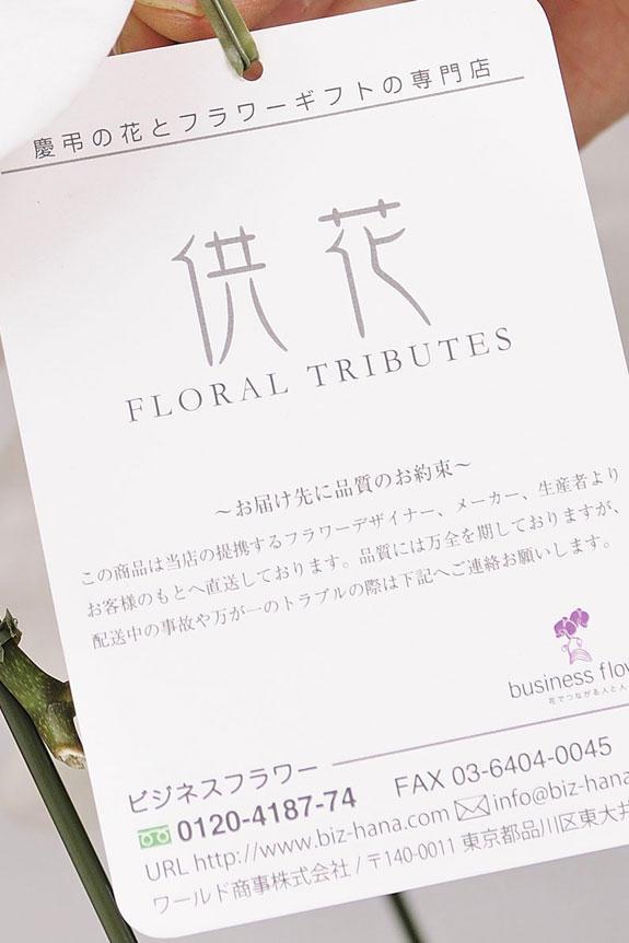 <p>万が一の際も安心!祝い花や供花を販売するネットの花屋ビジネスフラワー®の品質保証タグが付いています。</p>